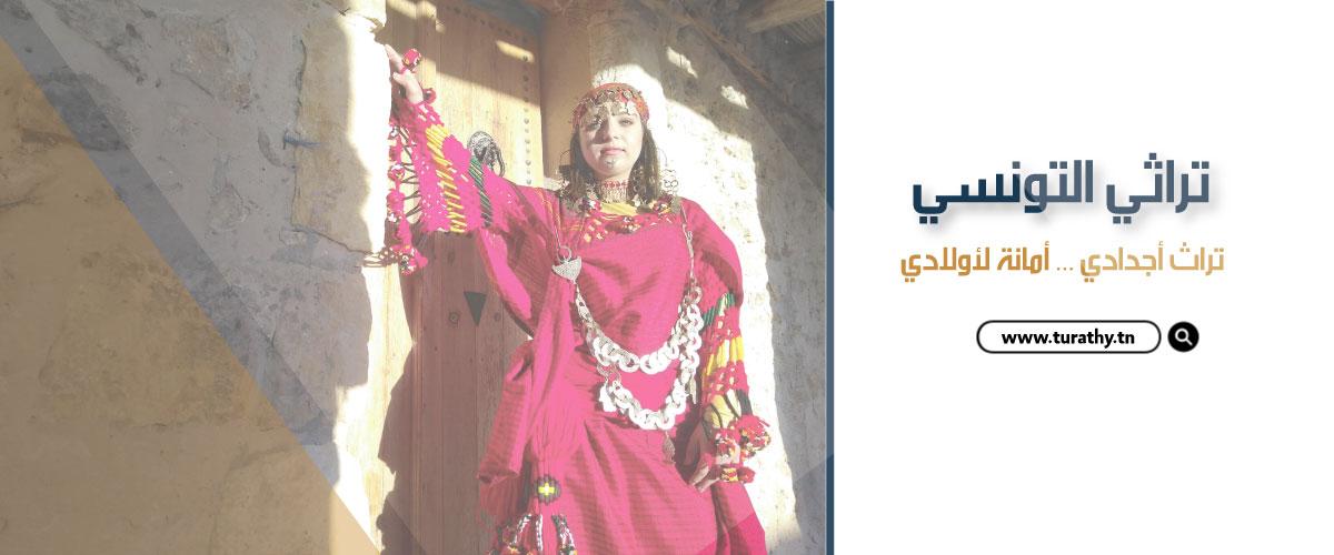 تراثي التونسي