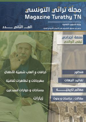 magazine en ligne turathy tunisie